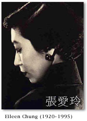 Eileen Chang 1920 - 1995