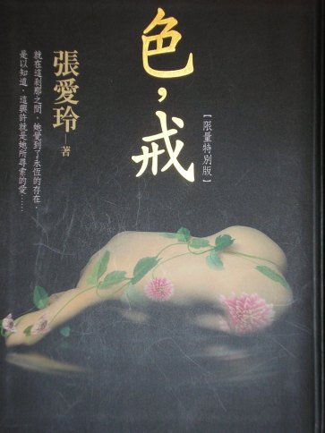 lust-caution-chinese-book-cover-larger-size.jpg